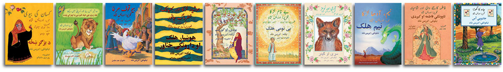 New Urdu-Pashto Editions of Hoopoe titles by Idries Shah